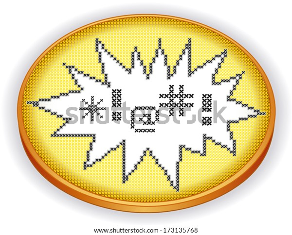 Embroidery Expletives Fun Cross Stitch Sampler Stock Vector Royalty