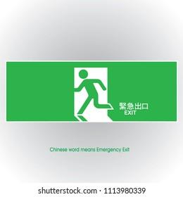 emergency, exit sign, door icon