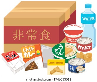 """Emergency food set for disasters and natural disasters. """"Japanese : Emergency food, rice, curry, udon, dried bread, mackerel"""" - Shutterstock ID 1746033011"""