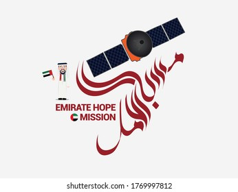 Emirates Hope mission written in Arabic calligraphy for UAE space