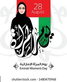 Emirates Women's Day vector with women. translation from arabic(Emirates Womens Day). Vector 2
