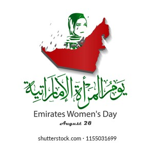 Emirati Women's Day celebration August 28 with arabic calligraphy translation: emirati women's day . vector illustration