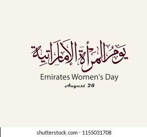 Emirati Women's Day celebration August 28 with arabic calligraphy translation: emirati women's day . vector illustration