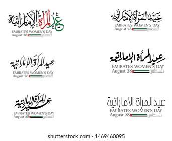 Emirati Women's Day celebration August 28 with arabic calligraphy translation: emirati women's day . vector illustration\n