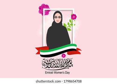 Emirati Women's Day celebration August 28 with arabic calligraphy (translation emirati women's day). Vector