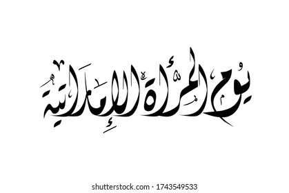 Emirati Women's Day celebration , transcription in arabic translation : - Emirati Women's Day