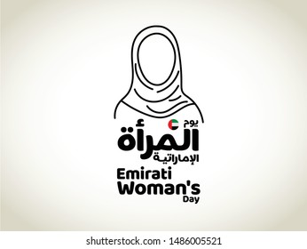 Emirati Women's Day vector with women. Emirates Women's Day written in arabic