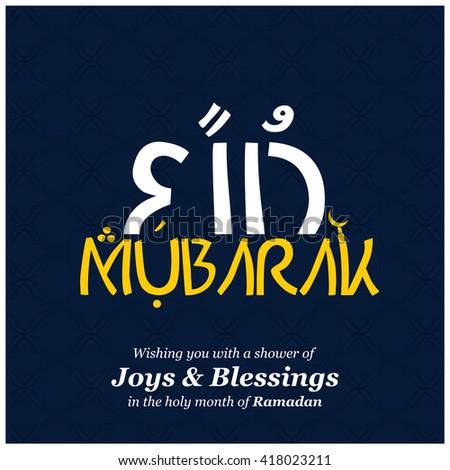 English creative blue background eid mubarak stock vector royalty english creative blue background eid mubarak greeting card m4hsunfo