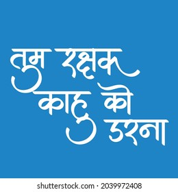 English Meaning I will not scared when you are saviour Hindi Text tum rakshak kahu ko darna calligraphy in hindi.
