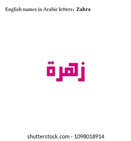 Arabic Name Images, Stock Photos & Vectors | Shutterstock