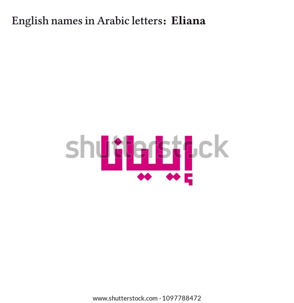 English Names Arabic Letters Stock Vector (Royalty Free