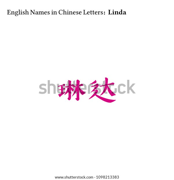 English Names Chinese Letters Stock Vector (Royalty Free