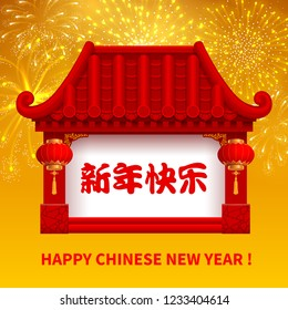 Entrance with bamboo roof in Chinese style, decorated with traditional red lanterns. Festive fireworks on background. Chinese Translation - Happy New Year. Vector illustration.