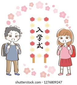 "Entrance ceremony elementary school illustration/ In Japanese ""Entrance ceremony"""