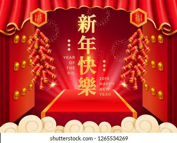 Entry with fireworks and 2019 happy new year greetings in chinese at podium with spotlights. Cloud and curtain near door and spring festival greeting at dais. Asian holiday or CNY card design