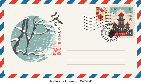 an envelope with a japanese postage stamp with drawing tree branches in winter. Hieroglyph Winter, Japan Post, Perfection, Happiness, Truth