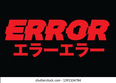 "Error Japanese glitch graphic print (the Japanese symbols mean ""error-error"")"