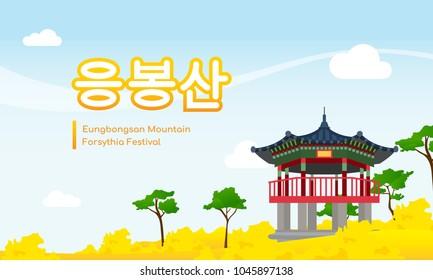 "Eungbongsan mountain forsythia festival banner vector illustration. Korean traditional pavilion with forsythia field. Korean Translation: "" Eungbongsan mountain """