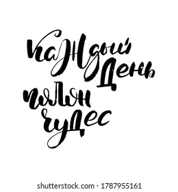 Every day is full of miracles. Russian motivation text. Humorous lettering for invitation and greeting card, prints and posters. Hand drawn grunge inscription, calligraphic design