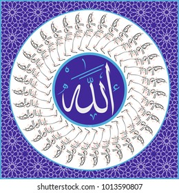 "Everything in the Islamic world begins with the name of Allah. This table with 35 Bismillah and ""Allah"" is specific."