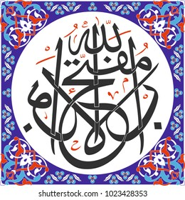 "Everything in the Islamic world begins with the name of Allah. God, open all the doors The work done here is framed. Frame colors can be differentiated. Original Arabic text ""Allahu Müfettihul ebvab"""