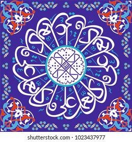 Everything in the Islamic world begins with the name of Allah. In this calligraphic article; (Allah) is the Supreme. Indeed, He is hearing and seeing everything.  Blue background.
