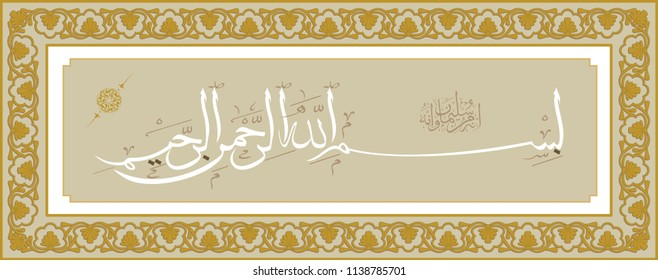 Everything in the Islamic world begins with the name of Allah. This is the one that writes in the tablade. Used in Muslim homes and mosques. Wall panel, label, gift table, banner, wall decoration.