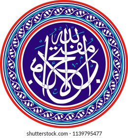 Everything in the Islamic world begins with the name of Allah. God, open all the doors. It is used for ceramic and tile plate motif, wall panel, table, icon, mosque wall.