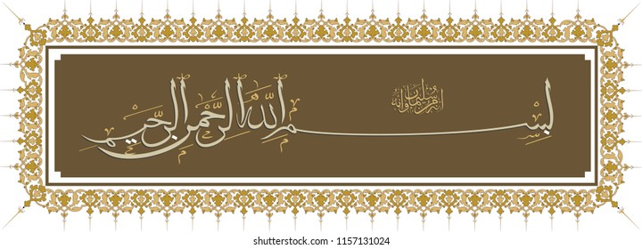 Everything in the Islamic world begins with the name of Allah. Speaking of Bismillah. The work done here is framed. Frame colors can be differentiated.
