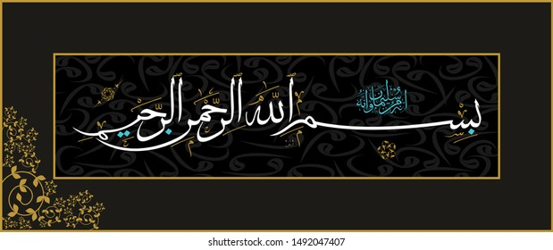 Everything in the Islamic world begins with the name of Allah. Speaking of Bismillah. Frame and background colors can be differentiated. For Islamic buildings, new and color Wall ornament