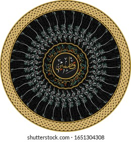 """Everything in the Islamic world begins with the name of Allah. This table with 35 Bismillah and """"Ashab-i Kehf"""" is specific.  wall panel, table, icon, gift card, showcase plate, mosque wall."""