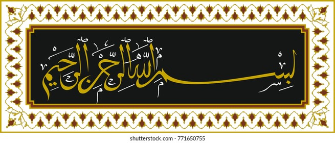 Everything in the Islamic world begins with the name of Allah. Speaking of Bismillah. Black Background table for mosque and house