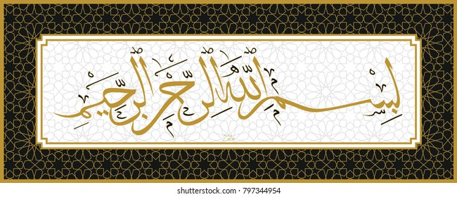 Everything in the Islamic world begins with the name of Allah. Speaking of Bismillah. The work done here is framed. Frame colors can be differentiated