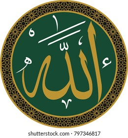 Everything in the Islamic world begins with the name of Allah. Speaking of Bismillah. The work done here is framed. Frame colors can be differentiated. Dark Green Background