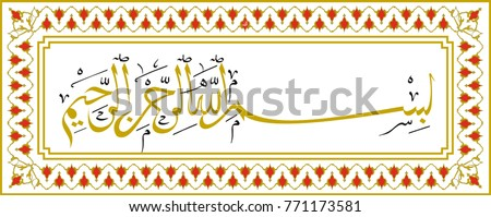 Everything in the Islamic world begins with the name of Allah. Speaking of Bismillah. EPS 10 format vector drawing. The work done here is framed. Frame colors can be differentiated. White Background
