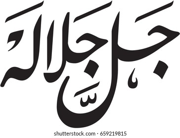 Exalted and Majestic - Arabic Calligraphy design from the holy Quran