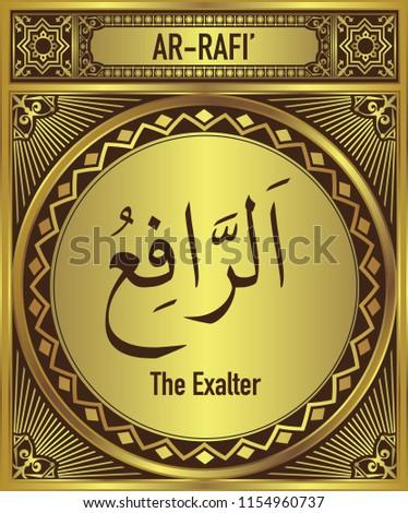 The Exalter 99 Beautiful Names Of Allah English Translate Below Arabic Calligraphy