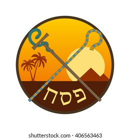 Exodus Concept Illustration for Jewish Religion Holiday Passover, Pesach, the Rod of Pharaoh Against the Staff of Moses, Egypt Desert with Pyramids and Palms, with Hebrew text