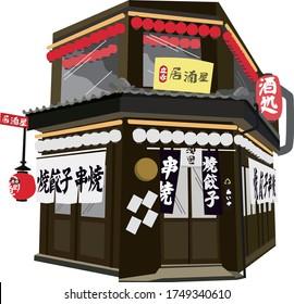 Exterior illustration of a tavern