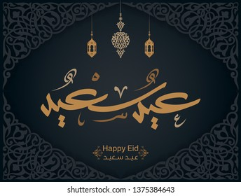 Eyd Saeid in Arabic Calligraphy Greetings Translate (Happy Eid), you can use it for islamic occasions like eid ul adha and eid ul fitr - Vector 2