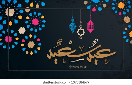 Eyd Saeid in Arabic Calligraphy Greetings Translate (Happy Eid), you can use it for islamic occasions like eid ul adha and eid ul fitr - Vector 3