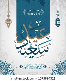 Eyd Saeid in Arabic Calligraphy Greetings Translate (Happy Eid), for islamic occasions like eid al adha and eid al fitr - Vector 3