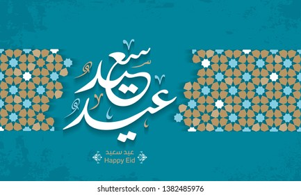 Eyd Saeid in Arabic Calligraphy Greetings Translate (Happy Eid), you can use it for islamic occasions like eid ul adha and eid ul fitr - Vector 8