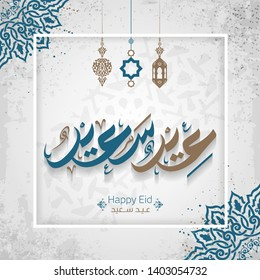 Eyd Saeid in Arabic Calligraphy Greetings Translate (Happy Eid), you can use it for islamic occasions like eid ul adha and eid ul fitr - Vector 12