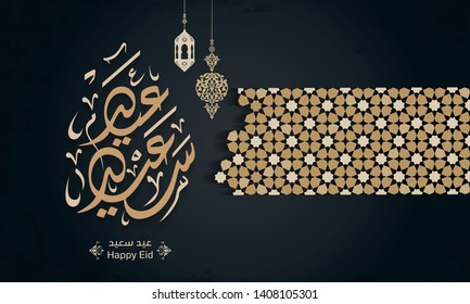 Eyd Saeid in Arabic Calligraphy Greetings Translate (Happy Eid), you can use it for islamic occasions like eid al adha and eid al fitr