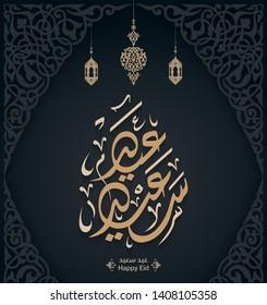 Eyd Saeid in Arabic Calligraphy Greetings Translate (Happy Eid), you can use it for islamic occasions like eid al adha and eid al fitr