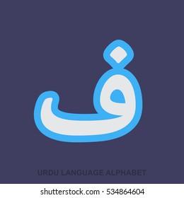 Faah Urdu alphabet creative lettering