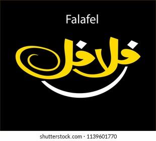 Falafel arabic text logo