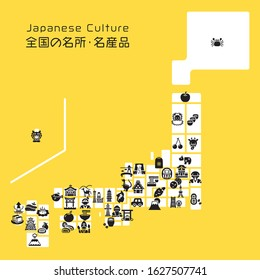 Famous places and specialty products by prefecture of Japan. vector illustration. /It is written in Japanese as