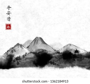 Far mountains hand drawn with ink on rice paper background. Traditional oriental ink painting sumi-e, u-sin, go-hua. Contains hieroglyphs - peace, tranquility, clarity, eternity.